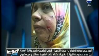 نقابة الأطباء : الاعتداء على طبيبة بالقاهرة عار علينا
