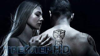 Молот Русский трейлер - (2016)