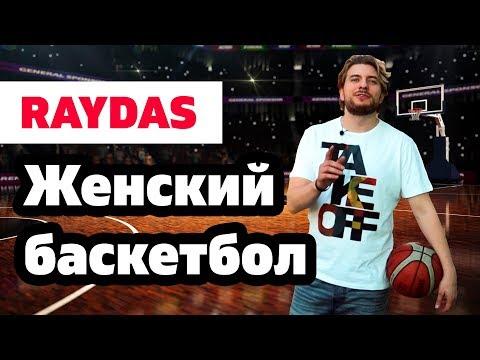 КУДА СХОДИТЬ В МОСКВЕ / Спортивный клуб Raydas! LikeTep на тренировке по баскетболу!
