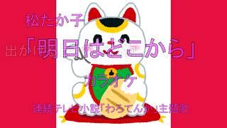 松たか子『明日はどこから』 連続テレビ小説「わろてんか」主題歌 の耳...