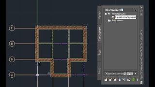 [AutoCAD Architectura. Метод проектов] Начало работы. Создание уровней