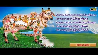 Dandalu Dandalu Gomatha ll Telugu Devotional Song ll Musichouse27
