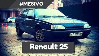 Renault 25.  Тест Драйв и Обзор Автомобиля от #Mesivo МОЯ Машина!  Рено 25