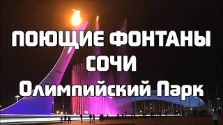 Queen - Show Must Go On - Поющие фонтаны Сочи 2016 Олимпийский  Парк Адлер