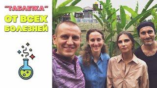 """""""Таблетка"""" от всех болезней    Вопрос - Ответ   Ара и Анна Аруш"""