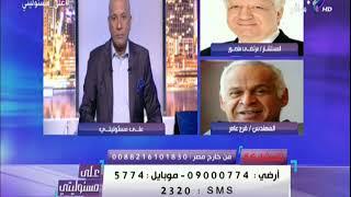 فرج عامر :مرتضي منصور اهان عائلتي ولم يتم أي مصالحة