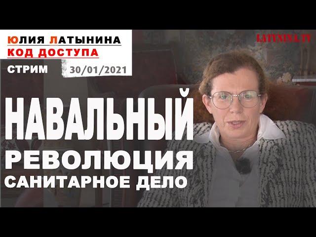 Юлия Латынина / Код Доступа / 30.01.2021 / LatyninaTV /