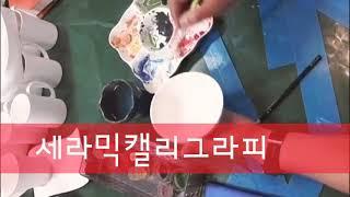 《밀양 세라믹캘리그라피 》홍차잔에 연잎 표현!