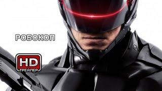 Робокоп - Русский трейлер