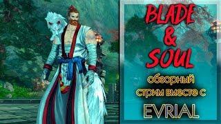 Blade & Soul в 2018! Самый новый ОБЗОРНЫЙ СТРИМ с EVRIAL!