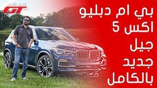 BMW X5 2019 بي ام دبليو اكس5