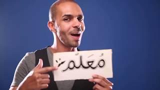 جمال مصباح - معلم   Jamal Misbah