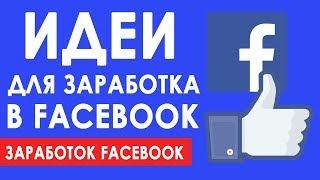 Можно ли заработать на IPO Facebook?