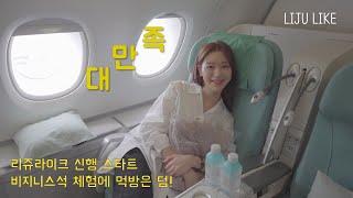 [리쥬라이크 VLOG] ENG 쥬땡부부 결혼식 후 LA로  신혼여행 스타트!  feat (비지니스석) 1부