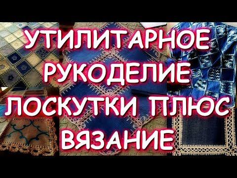 УТИЛИТАРНОЕ РУКОДЕЛИЕ/ДЖИНСЫ КРЮЧКОМ/КОМБИНИРОВАННОЕ