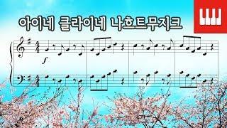 아이네 클라이네 나흐트무지크 (Eine Kleine Nachtmusik) - 모차르트 (W. A. Mozart) 피아노연주곡 (명곡)