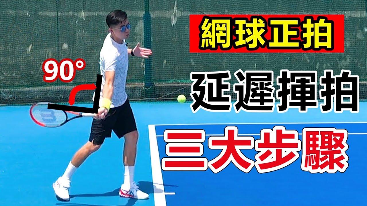 【 網球正拍】如何運用 延遲揮拍 大幅增加球的質量| LeonTV