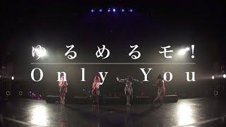 4/11発売DVD「YOUTOPIA TOUR FINAL at ZEPP TOKYO」より 『Only You』 ...