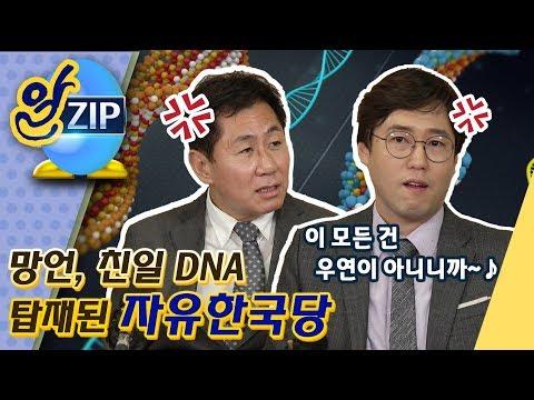 [유시민의 알릴레오 41회 알집] 망언,친일 DNA 탑재된 자유한국당