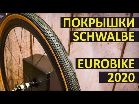 Покрышки Schwalbe 2020. Новые велопокрышки Schwalbe Hurricane, Marathon, G-One