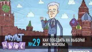 МультНьюс #29: как победить на выборах мэра Москвы