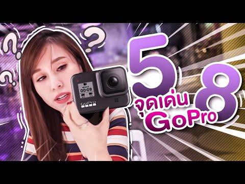5 จุดเด่นที่คุณจะตกหลุมรัก GoPro Hero 8
