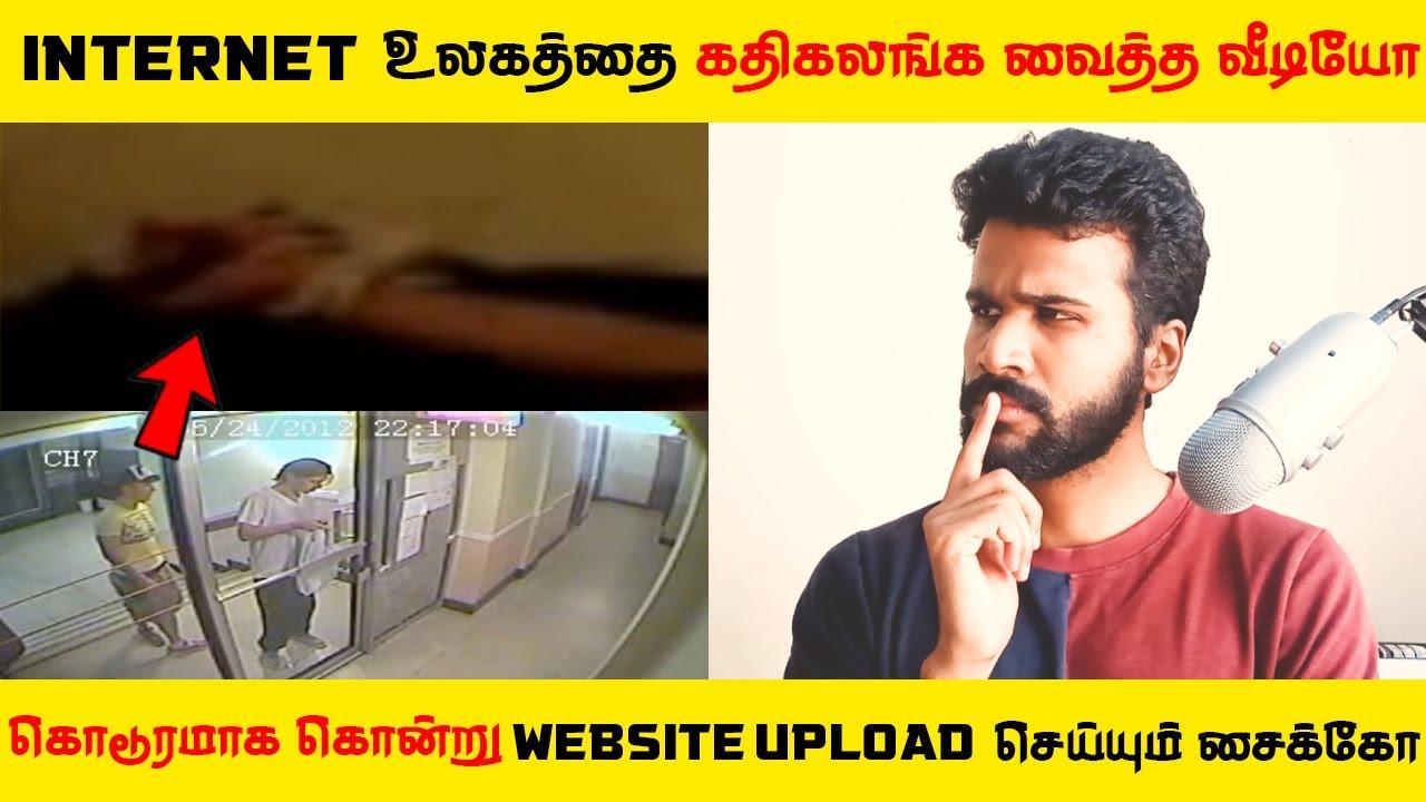 இன்டர்நெட் உலகத்தையே கதிகலங்க வைத்த வீடியோ ! LUKA MAGNOTTA MYSTERY   Top 5 Tamil