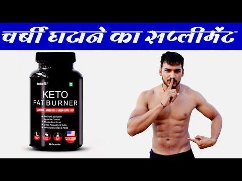 healthvit-keto-fat-burner-|-चर्बी-कम-करने-के-लिए-सप्लीमेंट