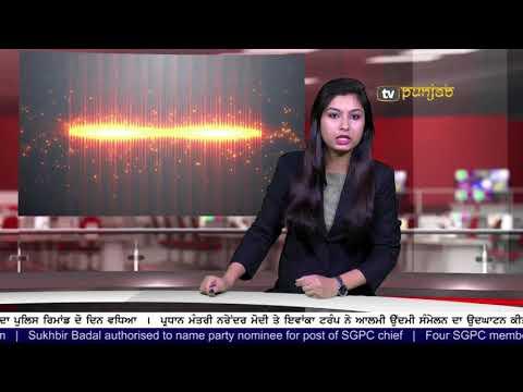 Punjabi NEWS  28 November 2017  TV Punjab