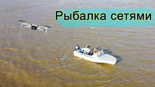 РЫБАЛКА СЕТЯМИ на Амуре с квадрокоптера mavic mini Рыбалка 2020
