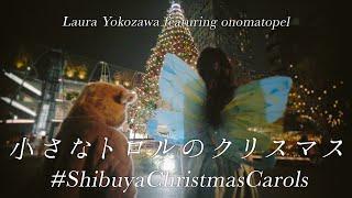 小さなトロルのクリスマス #ShibuyaChristmasCarols by 横沢ローラ featuring オノマトペル