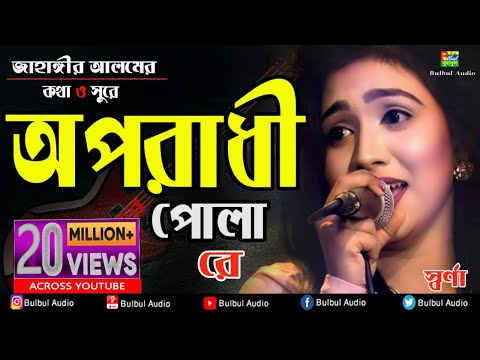 Oporadhi Pola Re - Swarna | Female New Version | Reply Of Oporadhi | New Bangla Music Video 2018