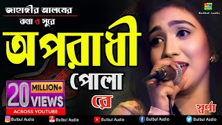 oporadhi-pola-re-swarna-female-new-version-reply-of-oporadhi-new-bangla-music---2018