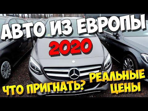 Авто из Европы 2020: Что везти? Цены? Смысл?