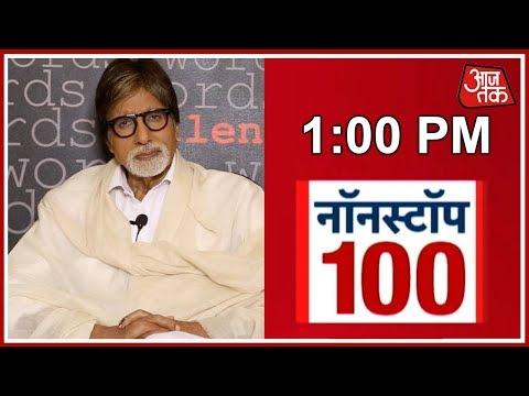नॉनस्टॉप 100: Amitabh Bachchan Has Taken Ill