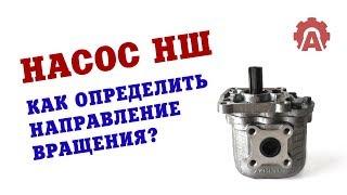 Гідравлічний насос НШ. Як визначити напрямок обертання насоса НШ?
