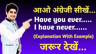 Ever & Never का Daily Life में Use|Learn English through Hindi by Sandeep Gupta|