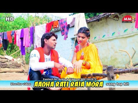 New video hd khortha  song || Aadha rati raja mora new khortha video 2019 || nagpuri video song