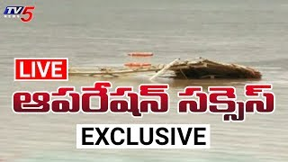Live : బోటును బయటకు తెచ్చిన సత్యం టీం   Royal Vasishta Boat Operation Success