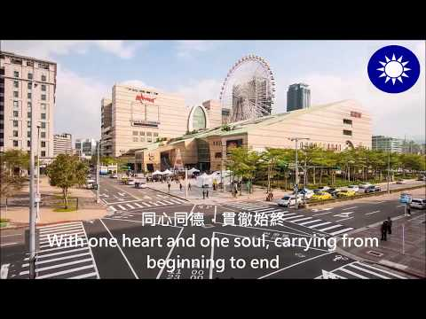 National Flag Anthem of the Republic of China - 中華民國國旗歌 (National Day of the Republic of China 2017)