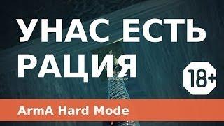 У нас есть рация Arma 2 (TvT HARD Mod ACE ACRE)(Запись от 03-11-2013 http://bit.ly/WLAprD Все записи: — в Такистане http://www.youtube.com/playlist?list=PL9616E39328261AB2 — в Черноруссии ..., 2014-01-23T04:00:01.000Z)