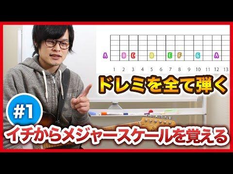 【中級レベル】指板上のメジャースケールをイチから覚える part1【ギターレッスン】