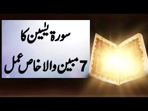 Surah Yasin ka 7 Mubeen Wala Khas Amal - ہر حاجت کے لئے سورۃ یٰسین کا خاص عمل