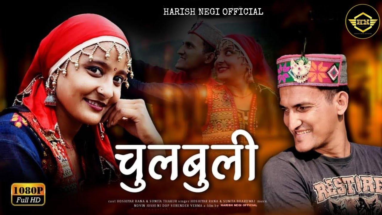 Download Chulbuli - latest Himachali full HD music video - By Hoshiyar Rana - Sunita Bhardwaj - Novin Joshi