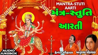 Gambar cover MANTRA - STUTI - AARTI    JAY AADHYASHAKTI - AARTI    VISHWAMBHARI STUTI    AMBIKA MANTRA