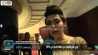 مصر العربية | زيزي عادل:تشكف عن عملها الجديد في 2016