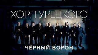 Download Хор Турецкого - Черный ворон Mp3 and Videos