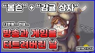 """겟앰프드 코디 액세서리 상자깡 """"폭탄 친구 봄…"""