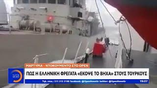 Πώς η ελληνική φρεγάτα «έκοψε το βήχα» στους Τούρκους | Κεντρικό Δελτίο Ειδήσεων 18/8/2020 | OPEN TV