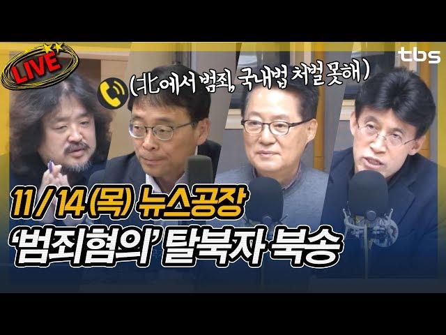 [11/14]박지원,조성렬,김익중,최배근,김진애│김어준의 뉴스공장